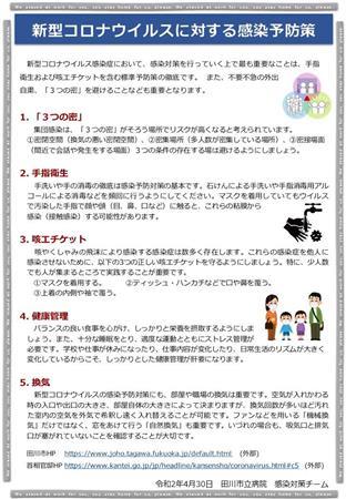 3 新型コロナウイルスに対する感染予防対策