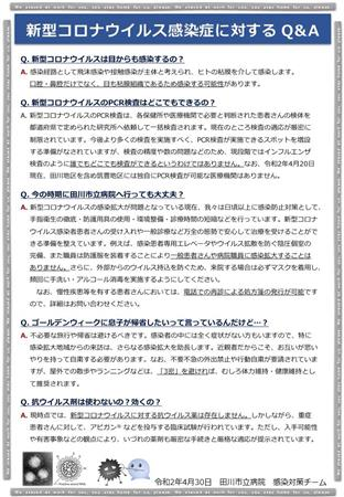 6 新型コロナウイルス感染症に関するQ&A