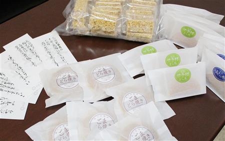 杉谷本舗様 お菓子の寄付