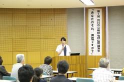 地域住民講演会