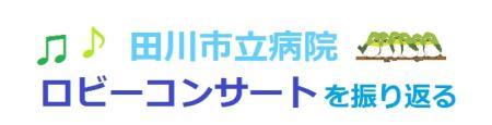 田川市立病院ロビーコンサート