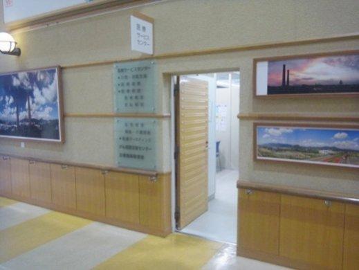 医療サービスセンターの設置