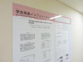 学会発表報告掲示板